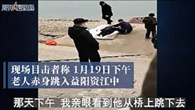 湖南益阳老人疑因被养老机构骗光钱自杀身亡(视频截图)