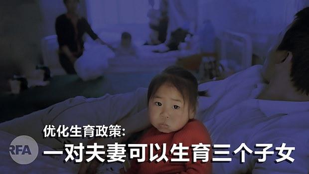 中国取消超生罚款不等于随便生 老百姓说这是嘴硬