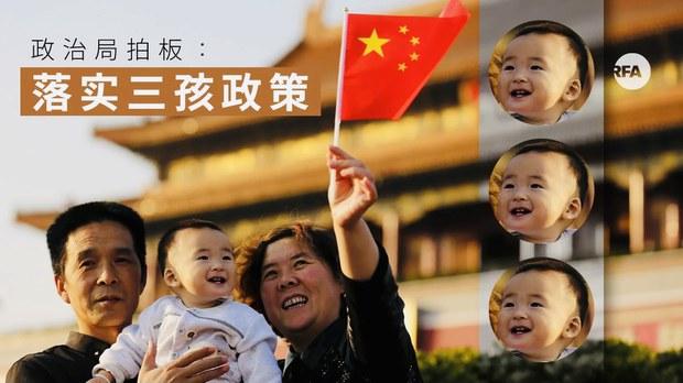 中共要促进落实三孩政策(自由亚洲电台制图)