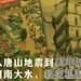 唐山大地震45周年 中国防灾救灾有进步吗?