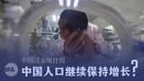 中國統計局: 去年人口繼續增長 駁斥《金融時報》