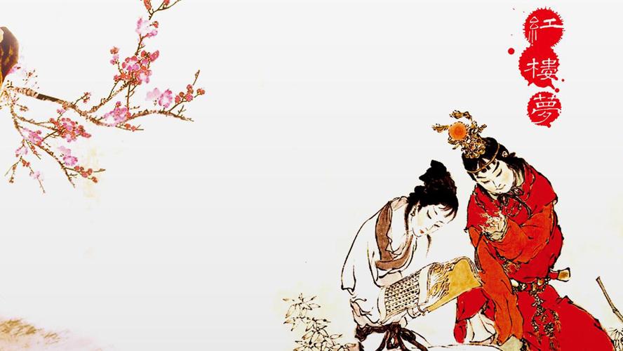 《红楼梦》是中国经典名著之一。(Public Domain)