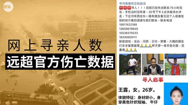 郑州救援工作继续    网上寻亲人数远超官方伤亡数据