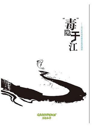 """图片:《""""毒""""隐于江——长江鱼体内有毒有害物质调查》报告 (绿色和平组织网站)"""