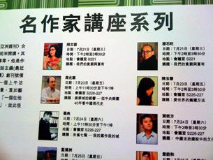 图片:一批中国敢言作家到香港书展中出席公开活动,与读者们进行交流 (心语摄)