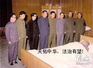"""图片:当年华国锋等与""""四人帮""""向毛泽东遗体告别。(网络图片)"""