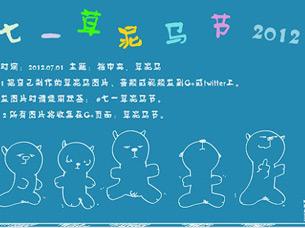 """图片: 网民自创的第一届""""草泥马节""""海报。 (网民提供/记者心语)"""