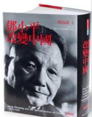 图片:傅高义新书《邓小平改变中国》正体中文版封面