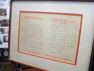 图片:方励之1989年初上书邓小平手抄原稿。(记者萧融拍摄)