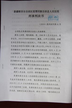 图片:嘎玛桑珠的判决书 (唯色博客/记者乔龙)