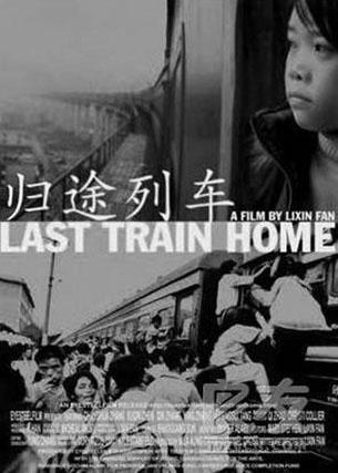 图片:华语记录片<归途列车>宣传海报。(取自片商官网/记者萧融)