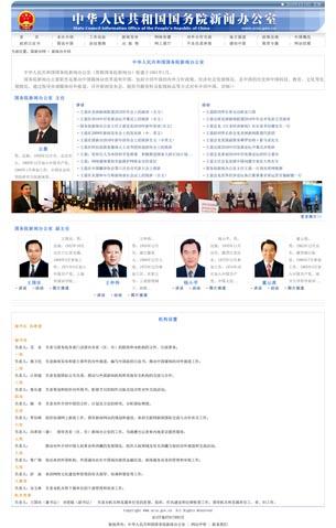 图片:中国国务院新闻办公室机构庞大,再填新丁  (心语屏幕截图)