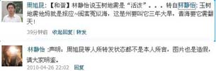 图片:周旭昆在人人网捏造林静怡关于地震的言论,林静怡随后在人人网上的声明  (心语屏幕截图)