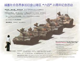 图片:印有王维林挡坦克画面的旧金山纪念六四21周年海报 (记者CK提供)