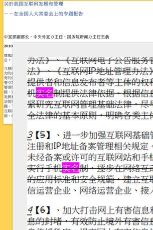 """图片:国务院新闻办的报告显示实名制""""合法化""""进程加快,删除部分为内部版本  (心语截图制作)"""