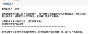 图片:张铁牛受到新浪网拒绝恢复博客的信件  (张铁牛提供/心语)