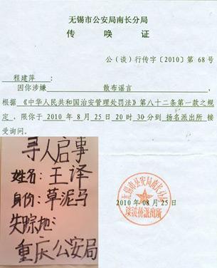 图片: 程建萍多次被无锡警方传唤及拘留,也曾在重庆被扣,声援者网上发帖相助。 (记者乔龙制作)