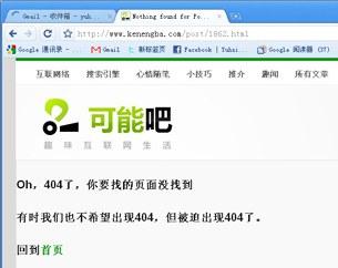 图片:Google Docs在中国访问受阻 相关分析文章亦遭删除 (网页照)