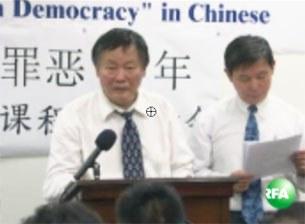 图片:魏京生基金会举办讨论会(记者石山拍摄)