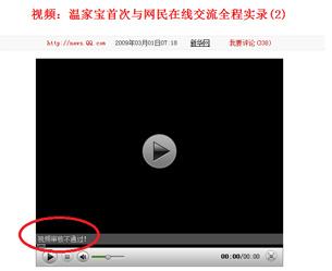 """图片:腾讯网上的温家宝视频显示""""视频审核不通过""""(心语屏幕截图)"""