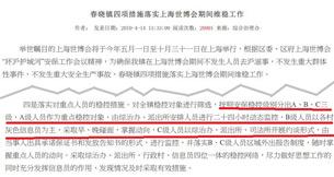 """图片:宁波春晓镇无意间泄露出""""维稳分级""""制度并在记者采访后删除  (心语屏幕截图)"""