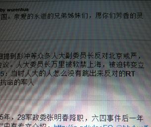 图片:吴仁华推文反馈热烈,网民为死难者致哀,也吁当局认错道歉。(记者萧融摄自推特)