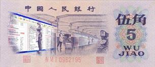 图片:网友改变新旧版人民币讽刺五毛党(网络资料/记者心语)