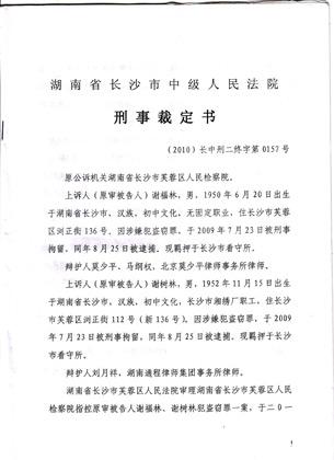 图片:家人在多日后才收到判决书 (谢福林家人提供/记者心语)