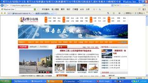 图片:维吾尔在线的国际版截图。中国国内版本去年七月被关闭(记者丁小提供)