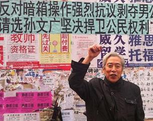 图片:获奖者之一,山东大学退休教授孙文广。(网络资料)