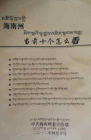 """图片:中共海南州委宣传部发布的""""当前十个怎么看""""(受访人提供)"""