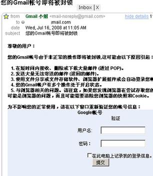 图片:最近一批中国用户遭受的Gmail 钓鱼,账户无法访问   (心语屏幕截图)