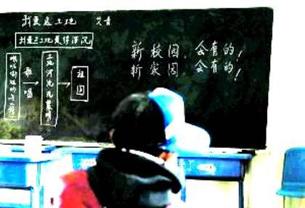 图片:胡锦涛在玉树灾区孤儿小学黑板上留下的12个字被当成文物。(网络截图/记者乔龙)
