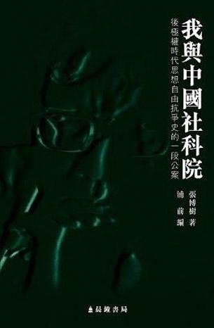 图片:张博树的新书《我与社科院》揭示了自由学术与思想压制之间的斗争 (张博树提供)