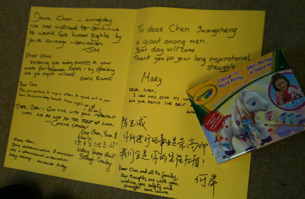 图片: 海内外朋友为软禁中的陈光诚一家寄上祝福。 (自由光诚网站/记者丁小)