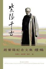 Zhao-ziyang-bookcover150.jpg