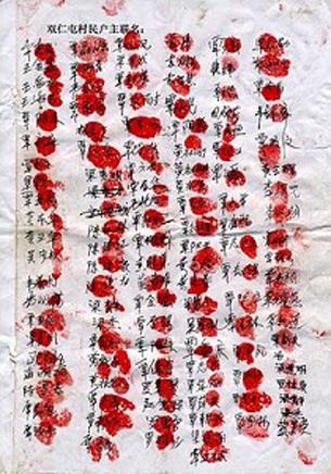 图片:村民联名上访,鲜红的手印(权利运动博客/丁小提供)