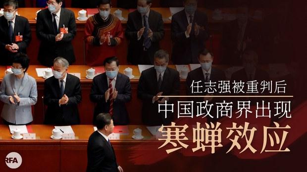 中國政商界出現寒蟬效應