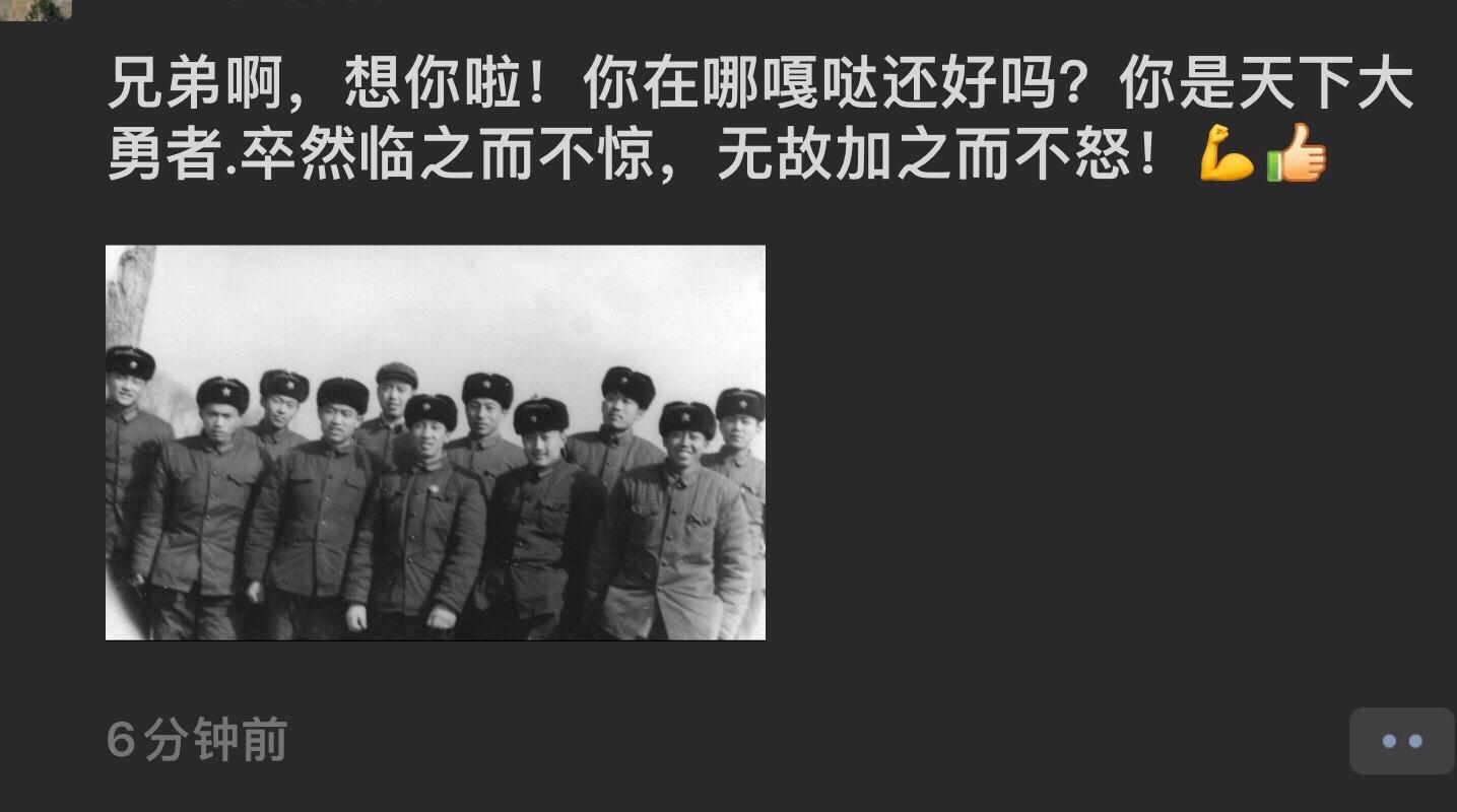 任志強的妹妹在微信圈發出哥哥(前排左一)年輕時,穿軍裝照,並留言。(志願者提供/記者喬龍)
