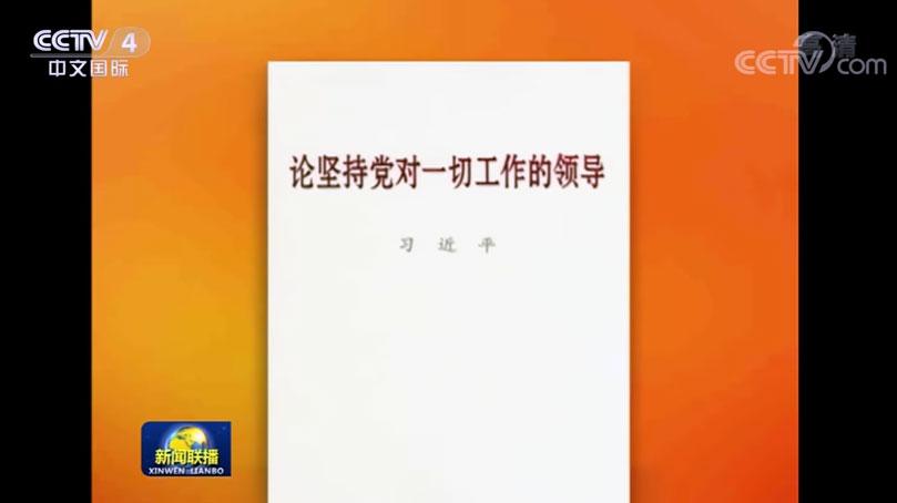 习近平《论坚持党对一切工作的领导》出版发行。(视频截图/CCTV)