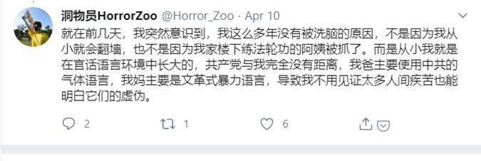 """官话语言环境让""""洞物员Zoo""""认清中共体制的虚伪(推特截图)"""