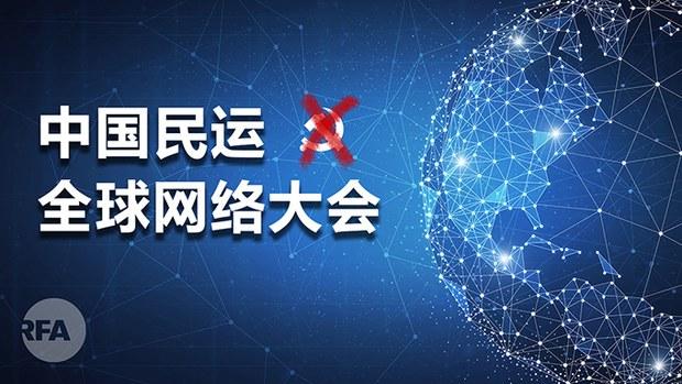 海外民运人士举办反共网络大会   遭五毛严重干扰
