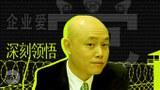 """中国前首富黄光裕获释后大表""""爱党爱国"""""""
