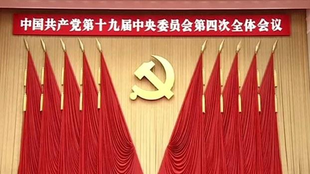 中共十九届四中全会2019年10月31日在北京闭幕,而中共十九届五中全会将在时隔将近一年的2020年10月26日开始举办。(视频截图/路透社)