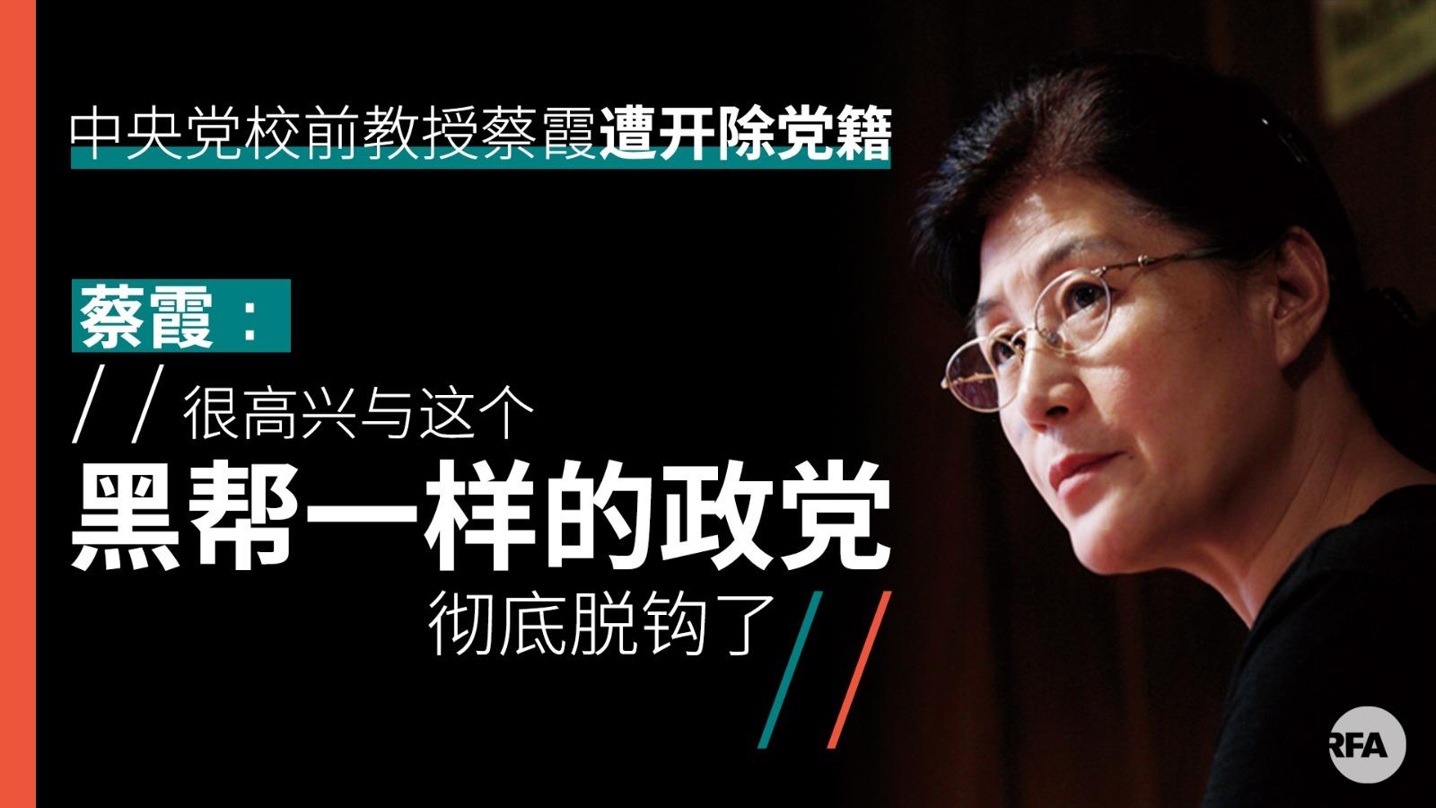 中共中央党校退休教师蔡霞遭开除党籍后,公开表示很高兴能与中共脱钩。(RFA制图)