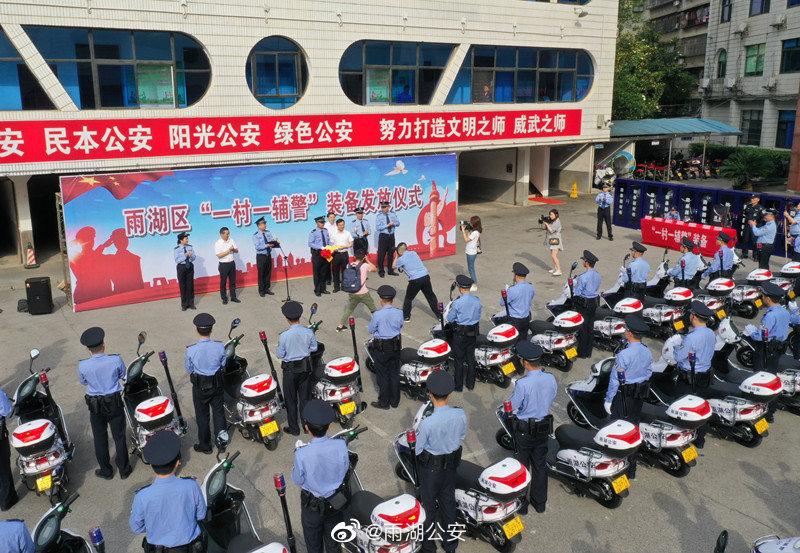 """2019年05月28日,雨湖公安举行""""一村一辅警""""装备发放仪式。(微博图片/@雨湖公安)"""