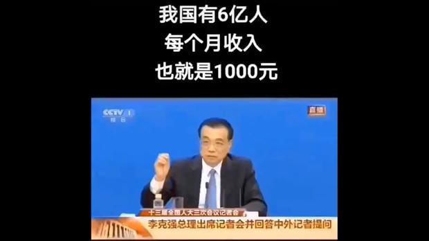 中国总理李克强称中国有六亿人月收入只有一千元人民币。(推特截图)