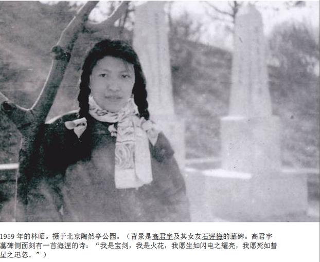 """资料图片:被打成""""右派""""的林昭女士"""