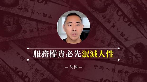 【红色轮盘】作者沈栋:中国黄金时代已过 服务权贵必先泯灭人性(photo:RFA)