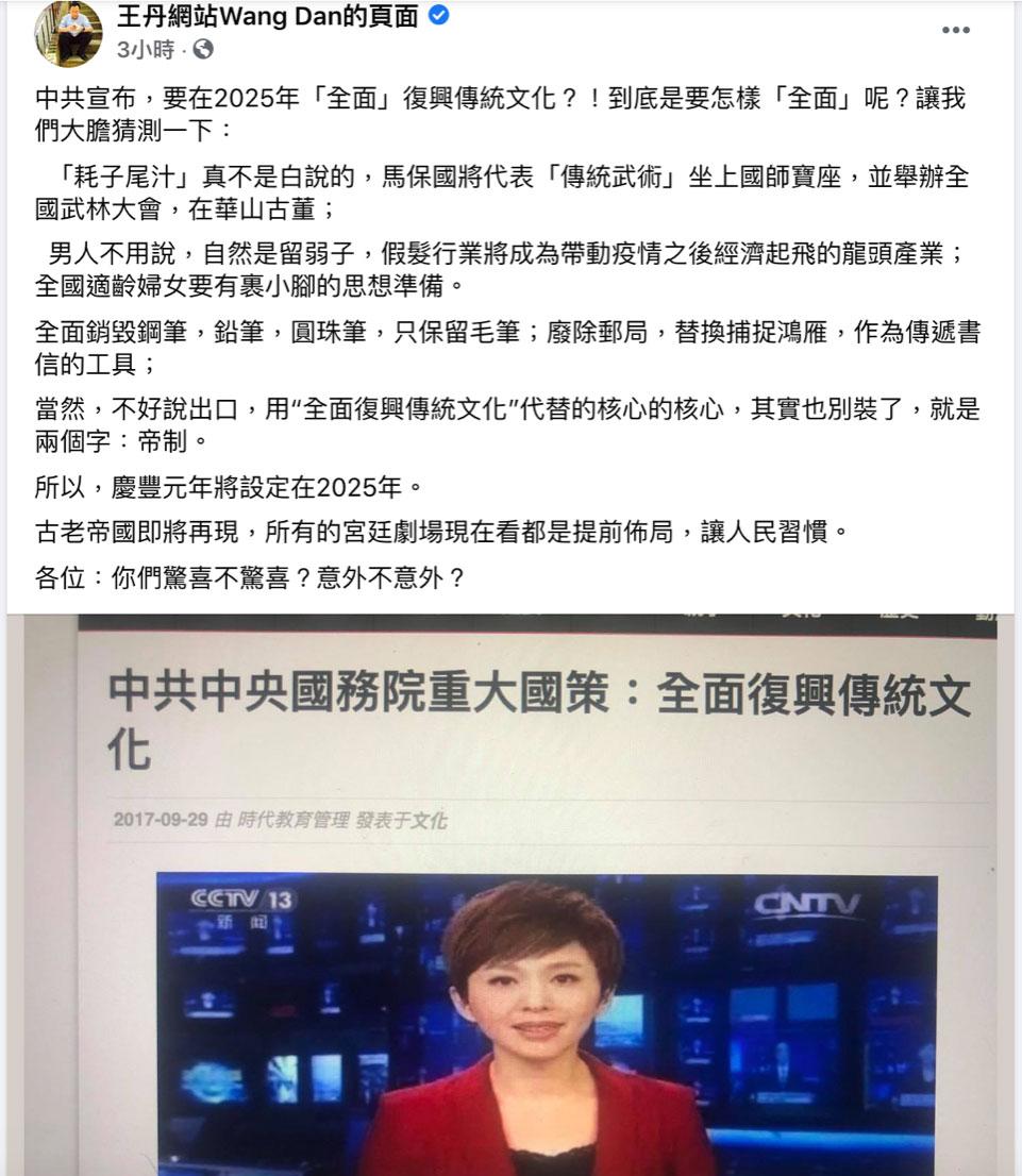 王丹脸书发表对中共宣示2025前要全面复兴中国传统文化的看法。(王丹脸书)